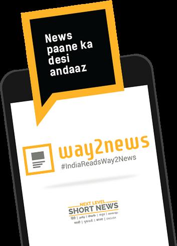Way2news | India's #1 Short News App